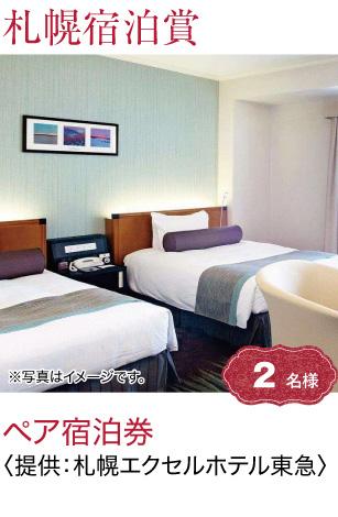 札幌エクセルホテル東急ペア宿泊券