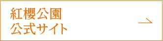 紅櫻公園公式サイトリンク