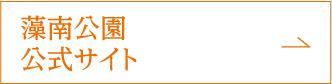 藻南公園公式サイトリンク