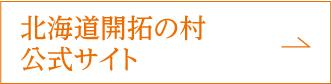 北海道開拓の村公式サイトリンク