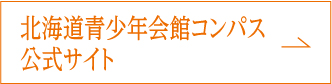 北海道青少年会館コンパス公式サイトリンク