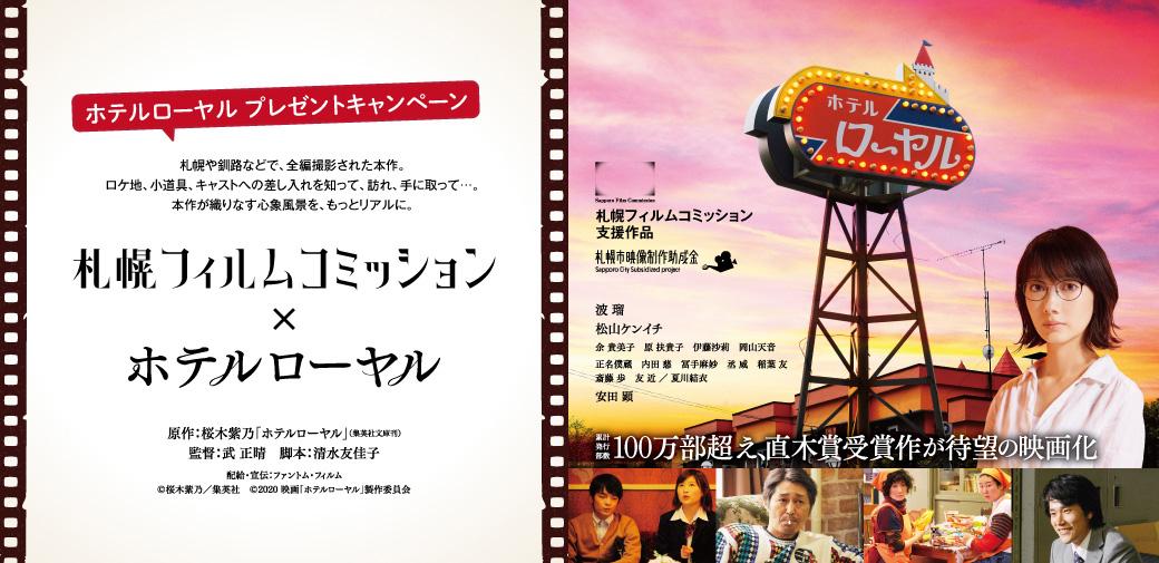 札幌フィルムコミッション×ホテルローヤル