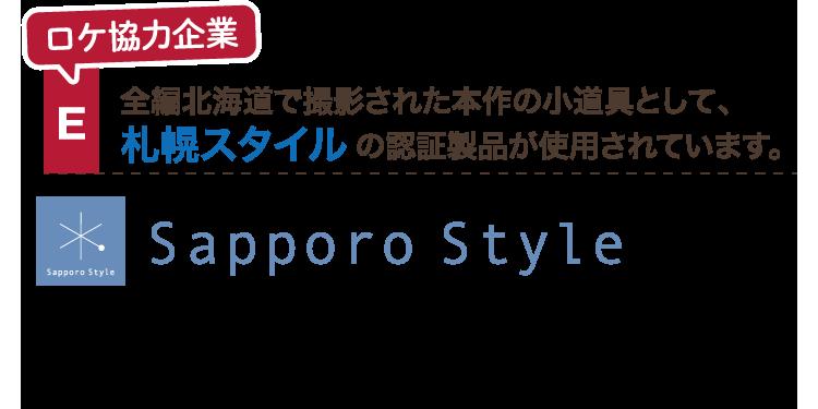 札幌スタイル