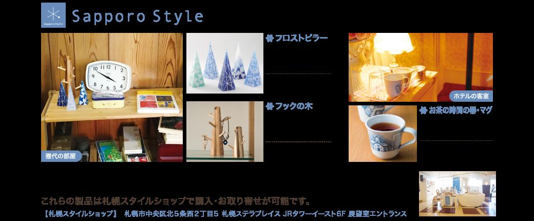 札幌スタイル認証製品