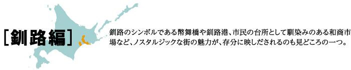 釧路編ロケ地情報
