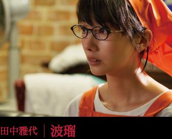 cast_波瑠
