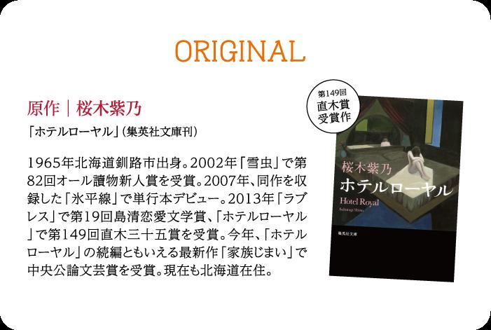 原作:桜木紫乃について