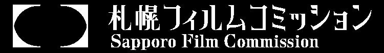 札幌フィルムコミッション