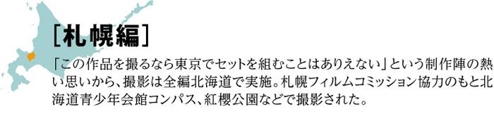 札幌編_ロケ地情報