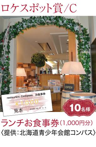 ロケスポットC賞コンパスお食事券