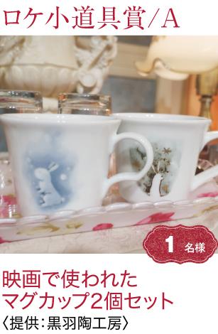 ロケ小道具A賞マグカップ