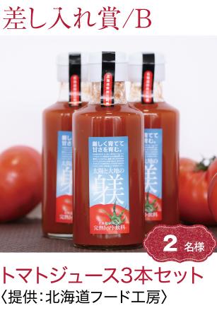 差し入れB賞トマトジュース3本セット