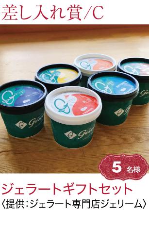 差し入れC賞ジェラートギフトセット