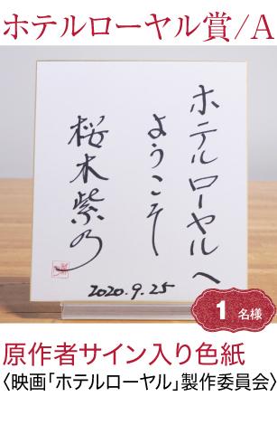 ホテルローヤルA賞原作者サイン入り色紙