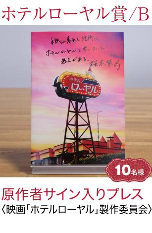 ホテルローヤルB賞原作者サイン入りプレス