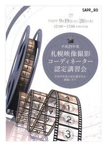 札幌映像撮影コーディネーター講習会の写真1