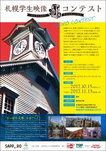 札幌学生映像コンテストの写真
